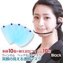 楽天市場 美容 健康 介護 透明衛生マスク おとどけストア