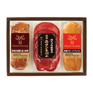 【鹿児島「マイスター山野井」】炭焼き焼豚(塩・味噌)、合鴨スモークブレスト、燻製牛タン生ハム(スライス)
