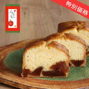 【イベント特別価格】 足立音衛門 青森県産 りんご の パウンドケーキ スイーツ 和菓子 洋菓子