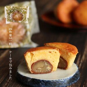 足立音衛門 栗 一粒 <和栗> ケーキ スイーツ 和菓子 洋菓子