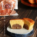 足立音衛門 栗 一粒 <マローネ栗> ケーキ スイーツ 和菓子 洋菓子
