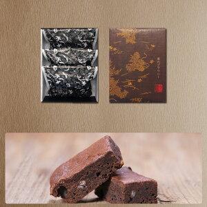 ギフト 足立音衛門 箱 専用包装 栗のブラウニー 3個 菓子 和菓子 洋菓子 栗 チョコレート ケーキ ショコラ ブラウニー