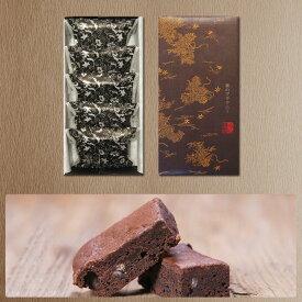 ギフト 足立音衛門 栗 の ブラウニー 5個セット ケーキ スイーツ 和菓子 洋菓子 ギフトボックス