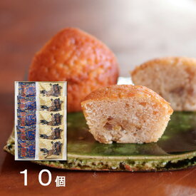 ギフト 足立音衛門 栗 の フィナンシェ 10個 セット スイーツ 和菓子 洋菓子