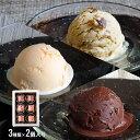【送料込み】★音衛門のアイスクリーム詰合せ( I )
