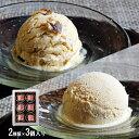 足立音衛門 送料無料 2種のアイスセット 120ml×6個 菓子 アイス ジェラート 栗 白下糖 同梱不可