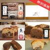 足立音衛門送料無料冬チョコレートケーキと栗のケーキ「楽」と冬焼菓子セット(最終発送日は2/15)