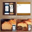 ギフト 足立音衛門 和栗のケーキ と 音衛門のパウンドケーキ スイーツ 和菓子 洋菓子 紙箱 ギフトボックス