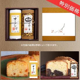 ギフトセット 足立音衛門 送料無料 春の特別 オレンジのパウンドケーキ マローネのケーキ セット 紙箱 ギフトボックス (最終発送日は5/15)
