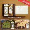 送料無料春抹茶ケーキとマローネのケーキセット(最終発送日は6/10)紙箱ギフト