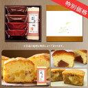 送料無料 ギフト 足立音衛門 秋のギフトセット<おさつのパウンドケーキ+小菓子4個> さつまいも 芋 パウンドケーキ …