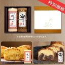 送料無料 ギフト 足立音衛門 秋のギフトセット<マローネのケーキ+おさつのパウンドケーキ> さつまいも 芋 パウンド…