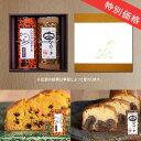 ギフト セット 足立音衛門 秋 限定 マローネのケーキ カボチャのパウンドケーキ スイーツ 和菓子 洋菓子 紙箱ギフトボ…