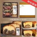 ギフト 足立音衛門 送料無料 ギフト セット マローネのケーキと焼菓子セット 1箱 菓子 和菓子 洋菓子 ケーキ パウンド…