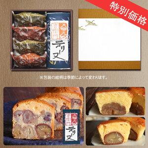 ギフト セット 足立音衛門 栗のテリーヌ 小菓子セット スイーツ 和菓子 洋菓子 ギフトボックス 送料無料