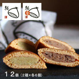栗のどら焼き食べ比べ12個(音衛門のどら焼き<純・栗>6個+純・栗どら焼き<美玖里>6個)