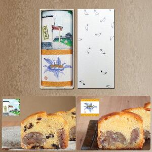 ギフト 足立音衛門 < 明智蔵 + 栗のケーキPiccolo > ハーフサイズパウンドケーキ2本セット スイーツ 和菓子 洋菓子 紙箱 ギフトボックス