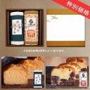 ギフトセット 送料無料 足立音衛門 栗のケーキ「楽」 + 音衛門のパウンドケーキ セット スイーツ 和菓子 洋菓子 紙箱…