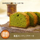 抹茶のパウンドケーキ(最終発送日は6/10)