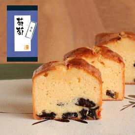 足立音衛門 山形県産 葡萄 の パウンドケーキ (高尾ぶどう 使用) 1本 スイーツ 和菓子 洋菓子