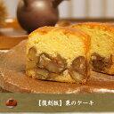 【復刻版】栗のケーキ