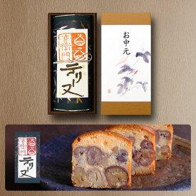 送料無料 お中元 ギフト 足立音衛門 栗のテリーヌ 1本 紙箱 ギフト 和菓子 洋菓子 ケーキ
