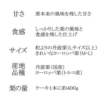 足立音衛門栗パウンドケーキ栗のテリーヌ「天」1本菓子和菓子洋菓子