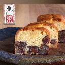 送料無料 WEB限定 お試しケーキ 足立音衛門 栗 の ケーキ 「楽」(らく) 1本 パウンドケーキ スイーツ 和菓子 洋菓子