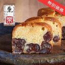 送料無料 特別価格 WEB限定 お試しケーキ 足立音衛門 栗 の ケーキ 「楽」(らく) 1本 パウンドケーキ スイーツ 和菓…
