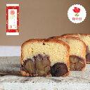 栗のケーキ「たらちね」