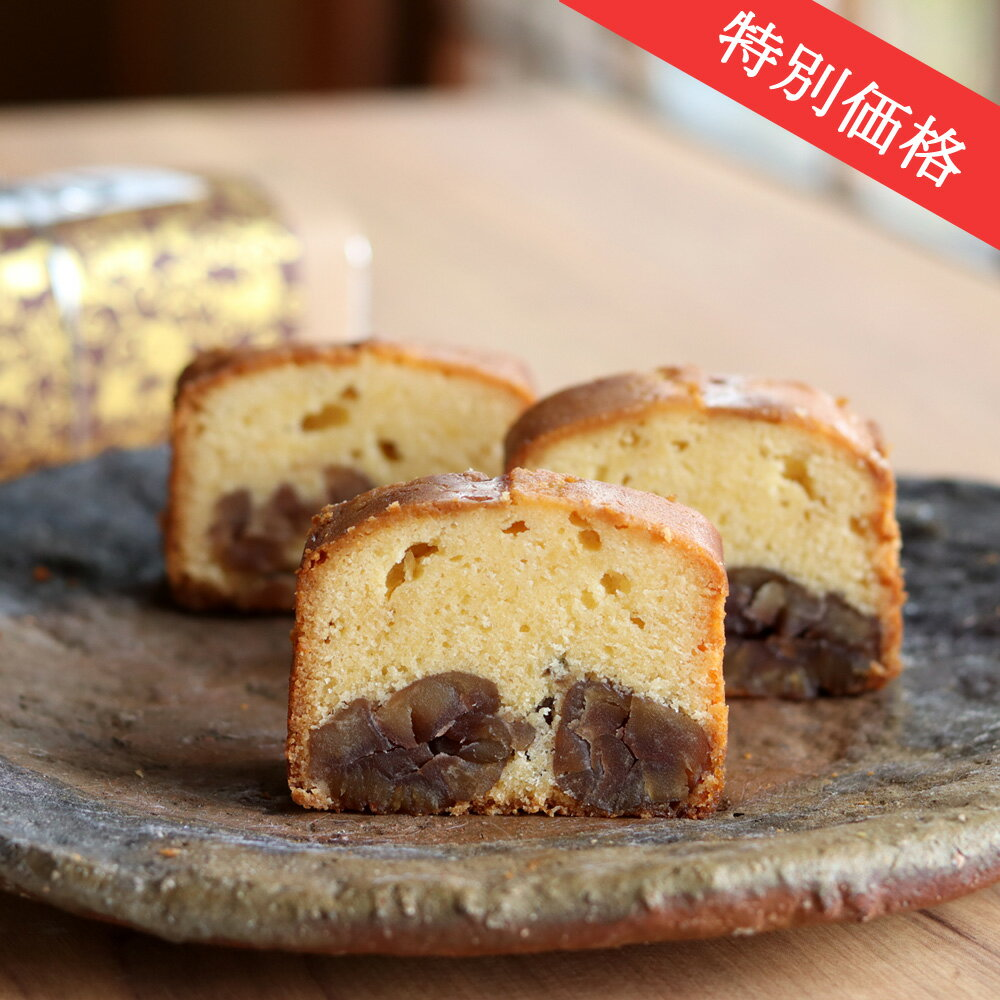 限定価格 送料無料 足立音衛門 マローネのケーキ 1本 パウンドケーキ 栗 マローネ
