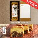 限定価格 ポイント5倍 送料無料 敬老の日 足立音衛門 マローネのケーキ 1本 パウンドケーキ 栗 マローネ 紙箱 ギフト