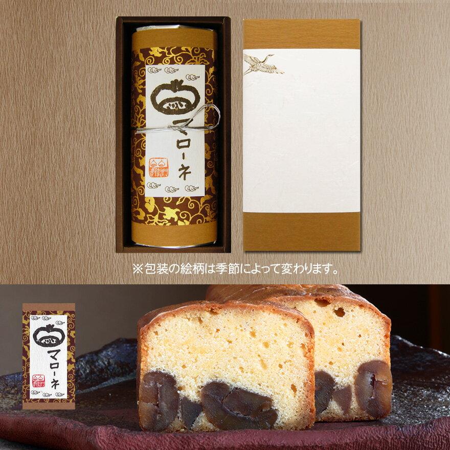 送料無料 足立音衛門 栗 パウンドケーキ マローネのケーキ 1本 紙箱 ギフト