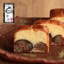 和栗のケーキ(国産栗いっぱいのパウンドケーキ)