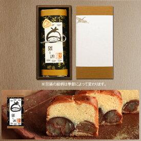 足立音衛門 ギフト 和栗 の ケーキ パウンドケーキ スイーツ 和菓子 洋菓子 紙箱 包装(国産栗いっぱいのパウンドケーキ)