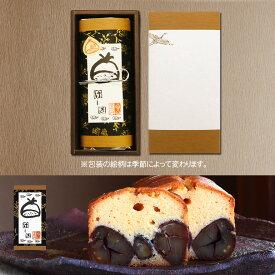 ギフト 足立音衛門 紙箱包装 和栗のケーキ(国産栗いっぱいのパウンドケーキ)