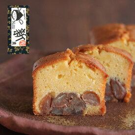 足立音衛門 2020年 新栗 の ケーキ 1本 パウンドケーキ スイーツ 和菓子 洋菓子 アンデス栗