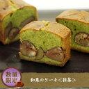 和栗のケーキ<抹茶>