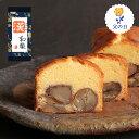 父の日 足立音衛門 和栗のケーキ「 漢 」( ますらお ) 1本 菓子 和菓子 洋菓子 ケーキ パウンドケーキ 栗 和栗 fath…