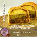栗のパウンドケーキのパイ包み【出荷日限定】