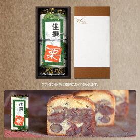 ギフト 足立音衛門 紙箱 ギフト 佳撰・栗のケーキ 1本 菓子 和菓子 洋菓子 パウンドケーキ 栗 栗のケーキ