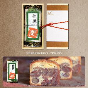 ギフト 足立音衛門 木箱 ギフト 佳撰・栗のケーキ 1本 菓子 和菓子 洋菓子 パウンドケーキ 栗 栗のケーキ