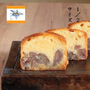 足立音衛門 栗 の ケーキ Piccolo 1本(音衛門の栗のケーキのハーフサイズ) パウンドケーキ スイーツ 和菓子 洋菓子