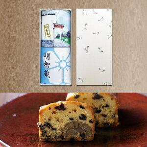 ギフトセット 足立音衛門 明智蔵 (あけちぐら) 2個 セット 栗 と ブドウ パウンドケーキ スイーツ 和菓子 洋菓子 貼箱ギフト