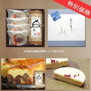 足立音衛門 ホワイトデー 送料無料 音衛門の栗のケーキ と 木苺とホワイトチョコのフィナンシェ ホワイトデー 紙箱