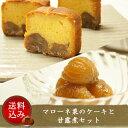 【送料込み】マローネ栗のケーキと甘露煮セット【smtb-k】【ky】