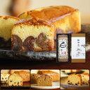 足立音衛門 お中元 ギフト箱入り音衛門の栗のケーキともう一品選べて 送料無料 手土産 プレゼント 菓子 和菓子 洋菓子…