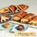 足立音衛門 送料無料 お楽しみ袋 特大の葛籠 ケーキ3本とたっぷりお菓子 菓子 和菓子 洋菓子 ケーキ パウンドケーキ …