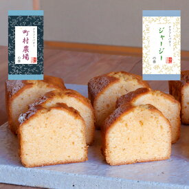 送料無料 足立音衛門 クラフトバター の ケーキ 2本セット ( ジャージーバター + 町村農場バター ) 特別価格 食べ比べ パウンドケーキ 焼菓子 洋菓子 スイーツ