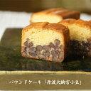 パウンドケーキ「丹波大納言小豆」